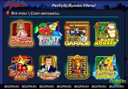 Игровые автоматы онлайн бесплатно вулкан bigspin как обмануть игровые автоматы с купюроприемником