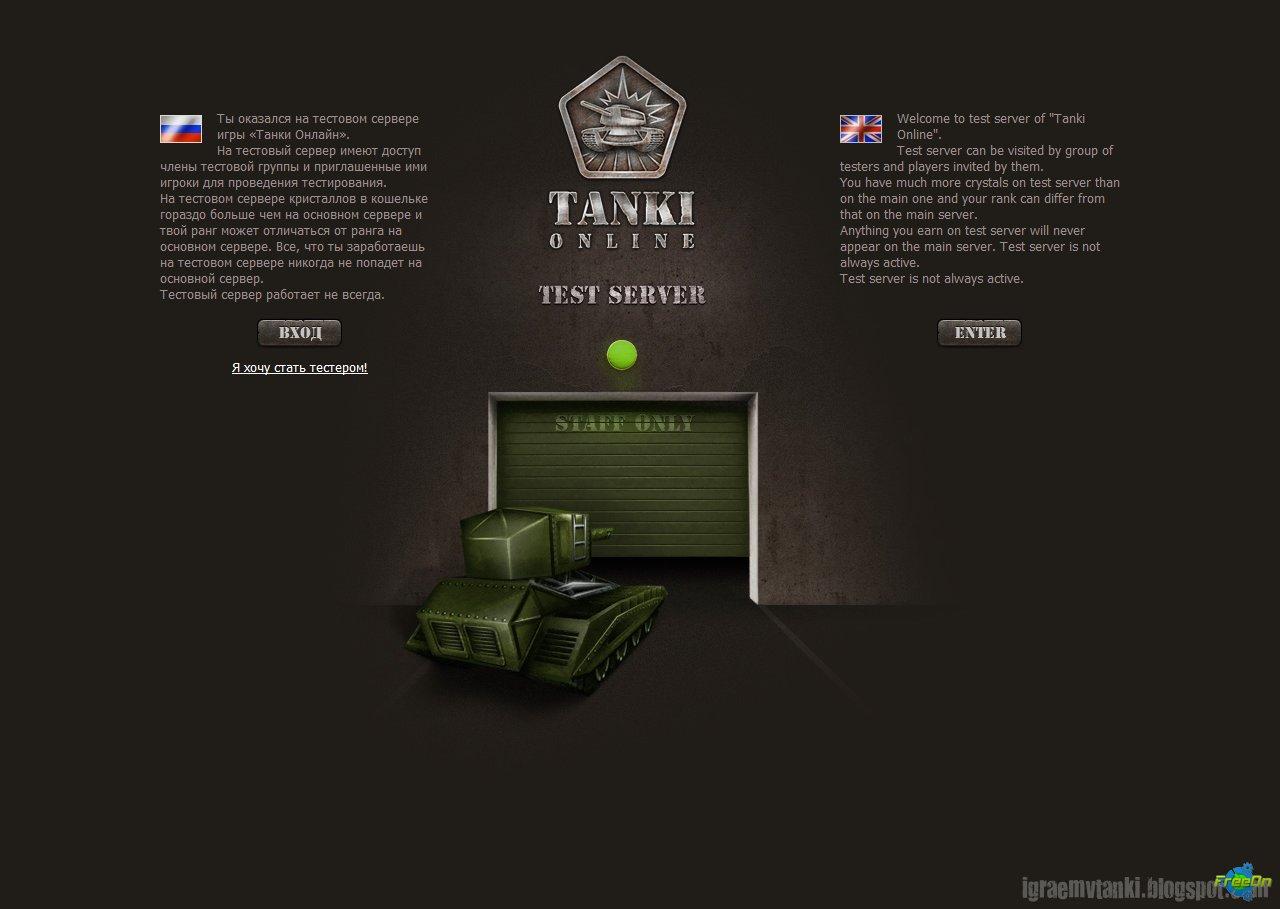 tanki-onlayn-igraem-na-testovom-servere
