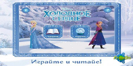 Frozen Storybook v1.0